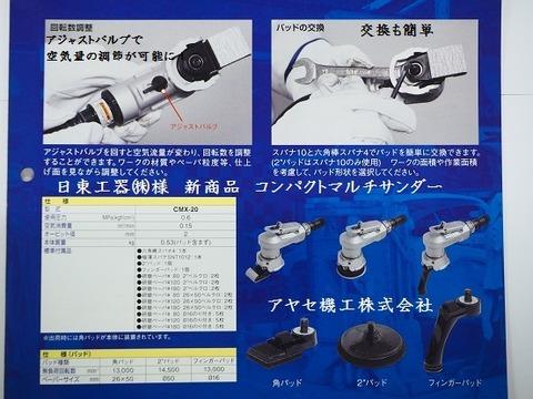 日東工器コンパクトマルチサンダーアヤセ機工 (7)