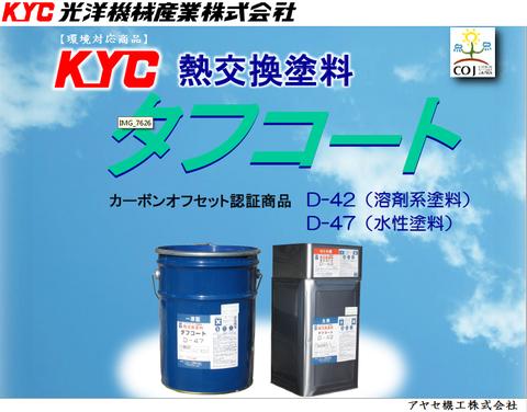 光洋機械産業㈱ 熱交換塗料タフコート4