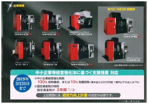 OKK 東日本プライベートショー 工作機械 (5)