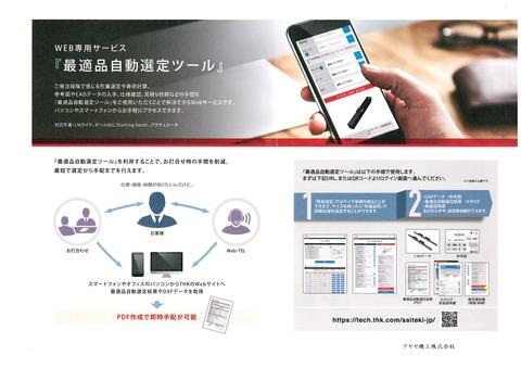 THK WEBサービス (2)