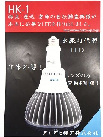 ㈱豊興(HKクリエーション)工事不要水銀灯代替LED (1)