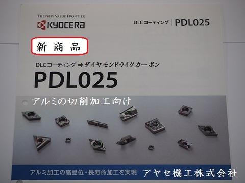 京セラ新コートPDL025DLC アヤセ機工 (1)
