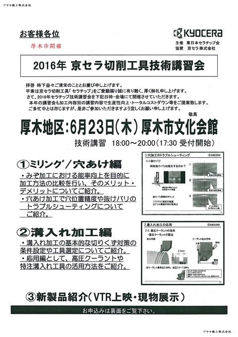 2016京セラ切削工具技術講習会厚木1