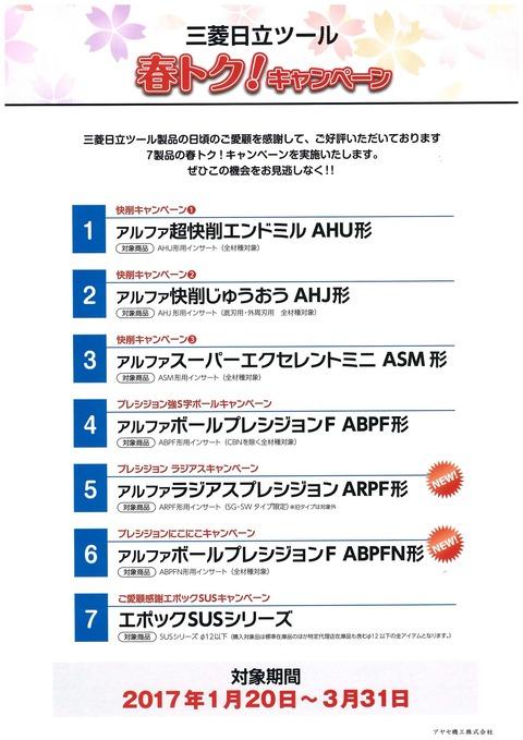三菱日立ツール 春トク!キャンペーン2017 (2)目次