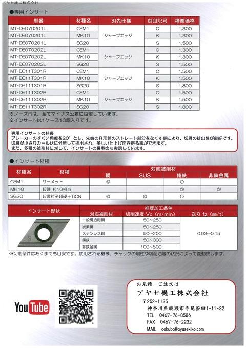 ザカット自動盤用2ヘッドホルダー (1)
