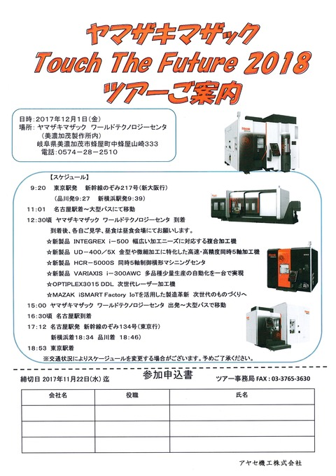 ヤマザキマザック 工作機械 展示会 岐阜県 2017 (1)