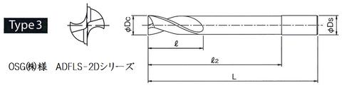 超硬フラットドリルADFLS 形状3