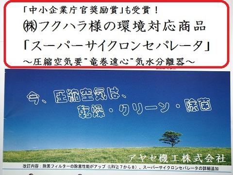 ㈱フクハラ スーパーサイクロンセパレータ アヤセ機工 (1)