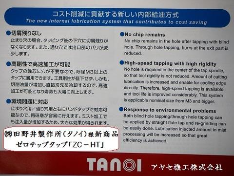 田野井タノイ ゼロチップタップ アヤセ機工 (2)