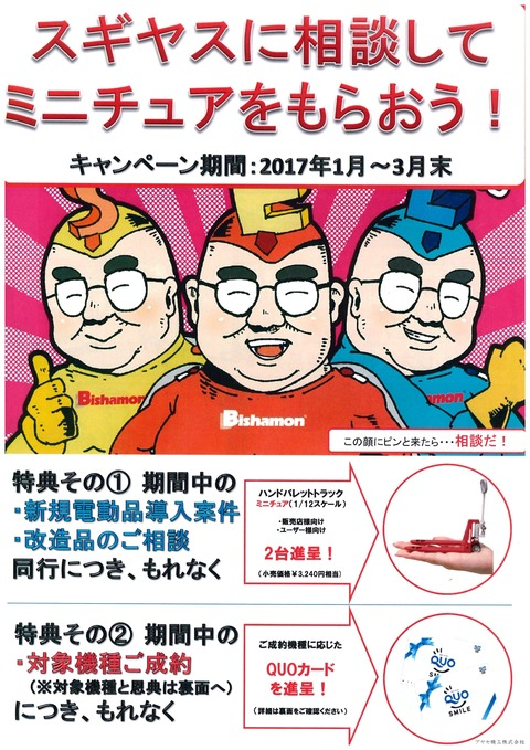 スギヤス 相談キャンペーン (1)