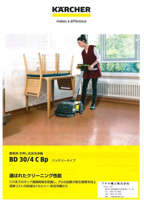 ケルヒャージャパン BD30-4CBp 床洗浄機 (1)