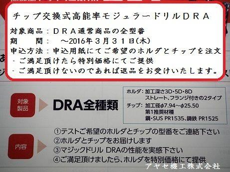 京セラマジックドリルDRAモニターキャンペーン (6)