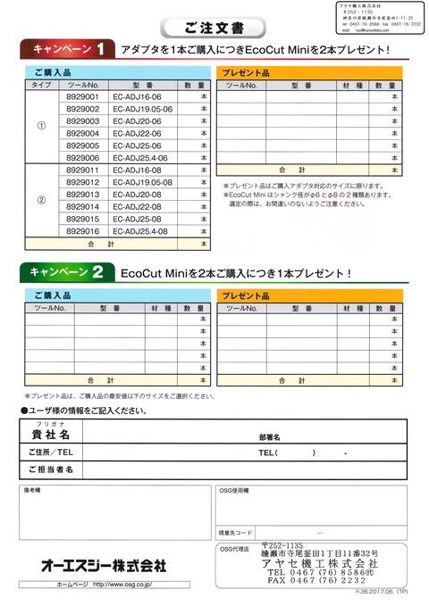 OSG様が輸入総代理のCERATIZITキャンペーン (4)