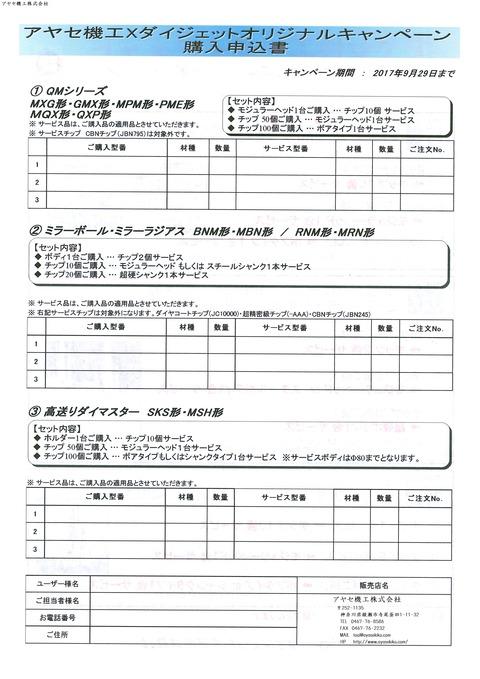 ダイジェット アヤセ機工オリジナルキャンペーン (2)