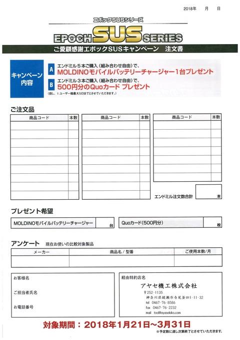 三菱日立ツール 春とく!キャンペーン (10)
