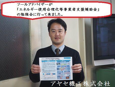 エネルギー使用合理化等事業者支援補助金 @資源エネルギー庁 (1)