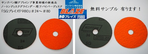 サンゴバン  SGブレイズF980 (無料サンプル)