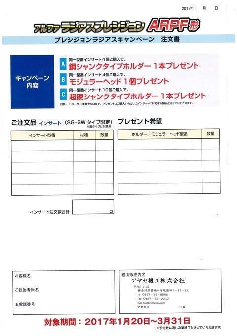 三菱日立ツール 春トク!キャンペーン2017 (12)