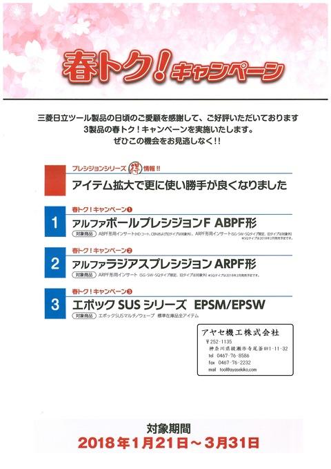 三菱日立ツール 春とく!キャンペーン (2)