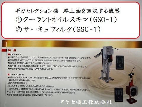 ギガセレクション クーラントオイルスキマ サーキュフィルタ  (4)