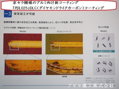 京セラ新コートPDL025DLC アヤセ機工 (5)
