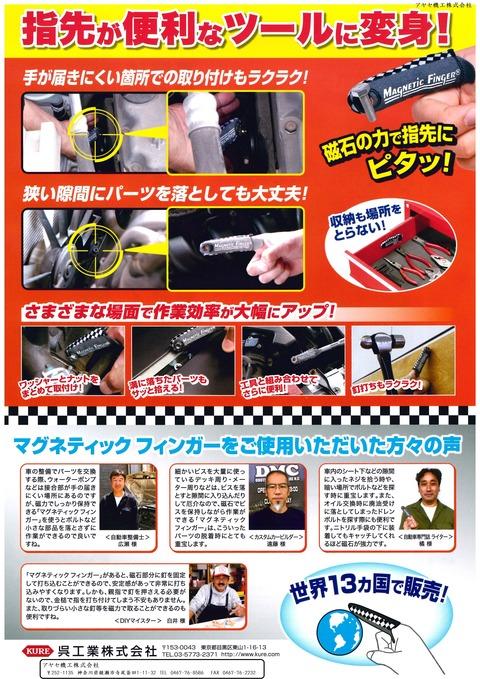 呉工業 マグネティックフィンガー (2)