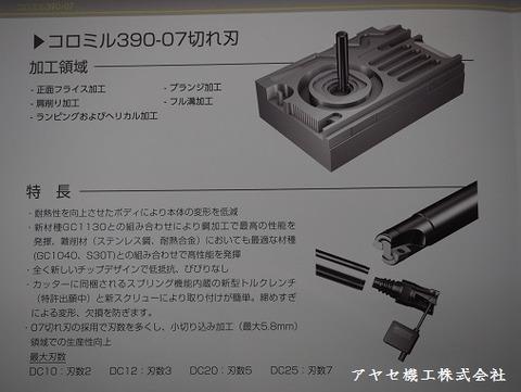 サンドビックコロミル390 アヤセ機工 (4)