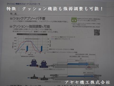 ピスコクッション機能付スピードコントローラ (3)