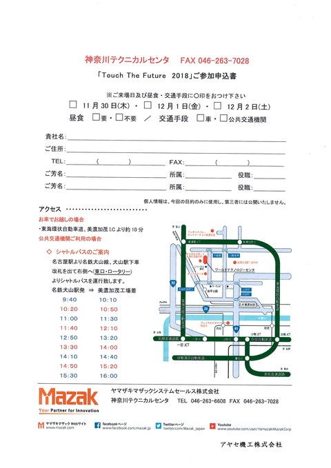 ヤマザキマザック 工作機械 展示会 岐阜県 2017 (2)