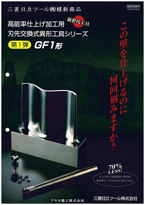 三菱日立ツールGF1 アヤセ機工 (2)