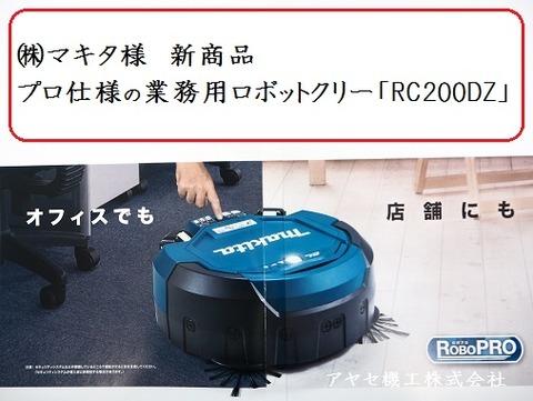 マキタ ロボットクリーナ RC200DZ アヤセ機工 (6)