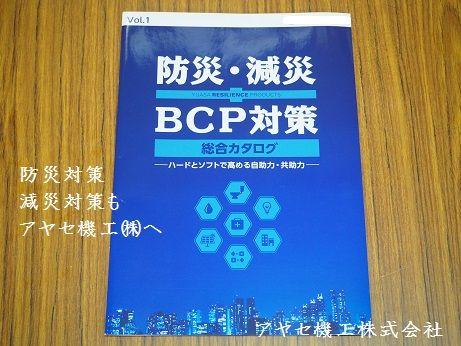 防災・減災・BCP対策カタログ