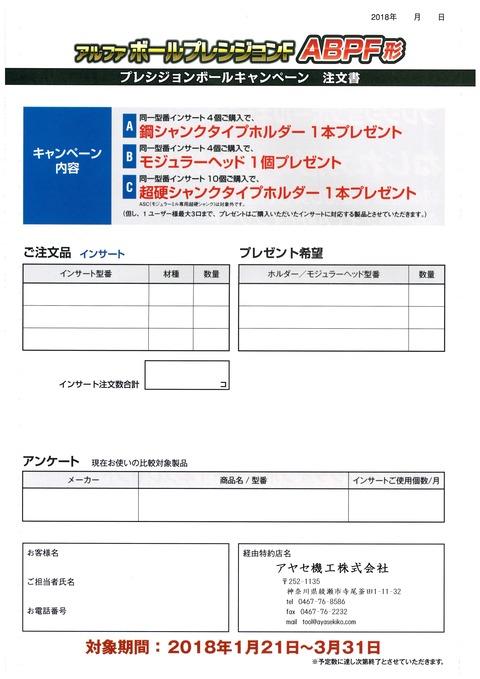 三菱日立ツール 春とく!キャンペーン (6)