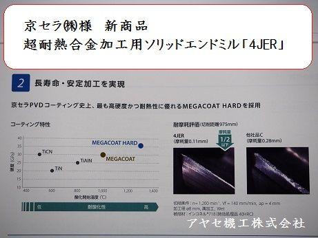 京セラ超耐熱合金加工用ソリッドエンドミル (5)