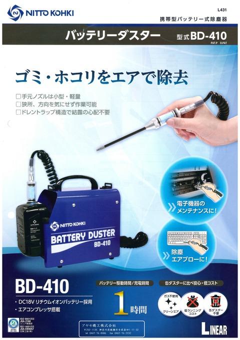 日東工器 バッテリーダスター BD-410 (1)