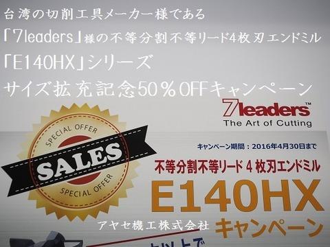 7leaders E140HX アヤセ機工 (2)