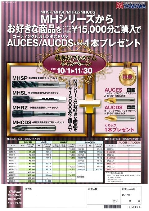 ヤマワ MHシリーズ キャンペーン