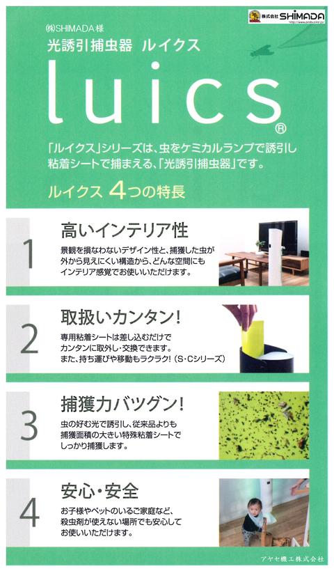 ㈱シマダ SHIMADA Luicsルイクス アヤセ機工 (4)