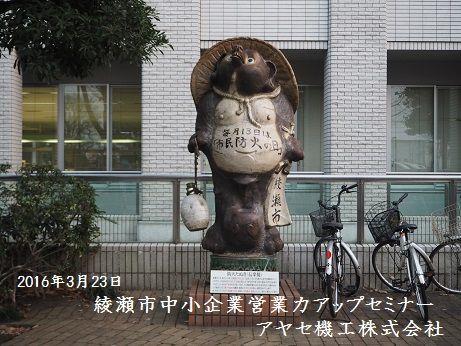 綾瀬市中小企業営業力アップセミナー (1)