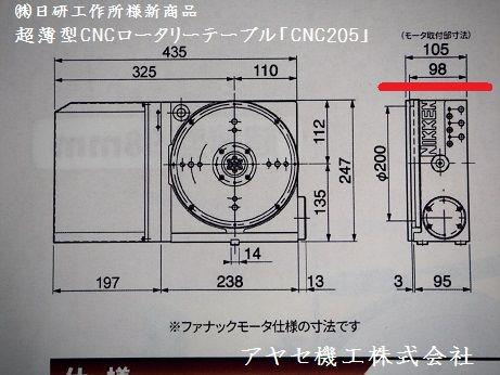 日研工作所CNC205 アヤセ機工 (2)