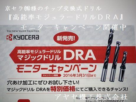 京セラマジックドリルDRAモニターキャンペーン (1)