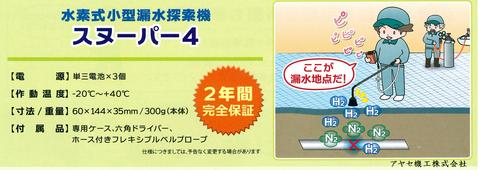 グッドマン 水素式小型漏水探索機 スヌーパー4 ()