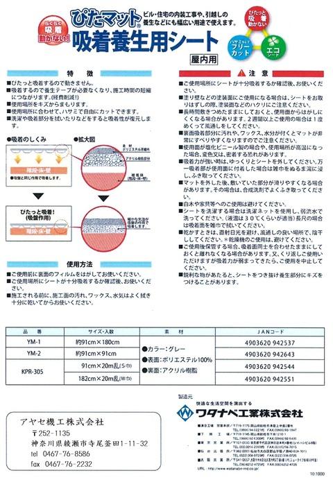 ワタナベ工業 吸着養生用シート ぴたマット