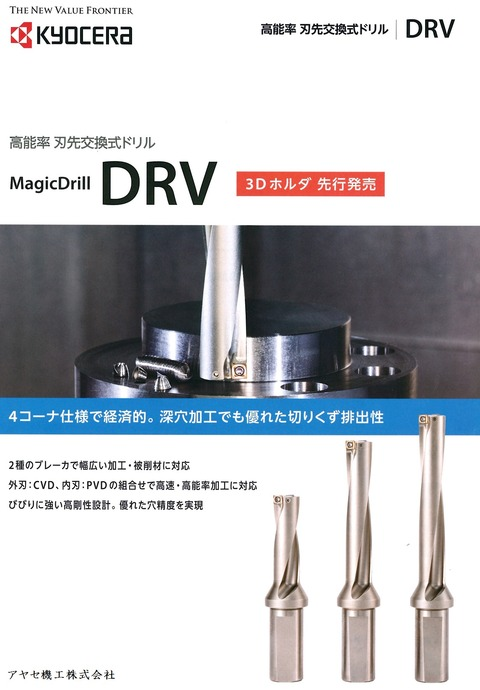 京セラ マジックドリルDRV 刃先交換式ドリル (1)