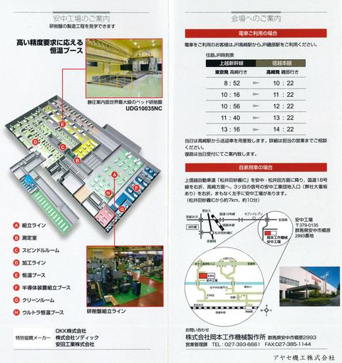 岡本工作機械 研削盤 2