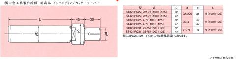 田倉工具 インパンディングカッターアーバー (3)