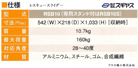 ㈱スギヤス レスキュースライダーシリーズ (型式2)