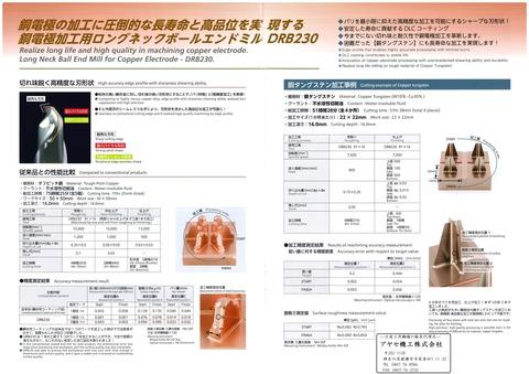 日進工具 DRB230 (2)