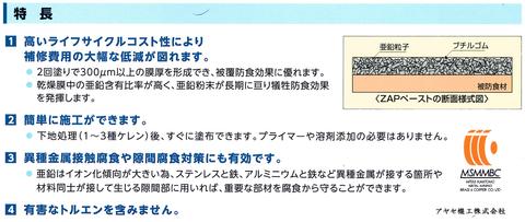 三井住友金属鉱山伸銅 ザップペースト アヤセ機工 (特徴)