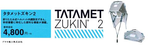 ㈱イエロー タタメット アヤセ機工 (ズキン2)